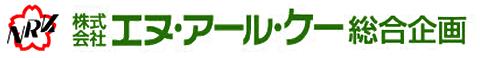 エヌアールケー総合企画