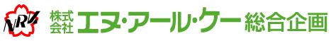 株式会社エヌアールケー総合企画