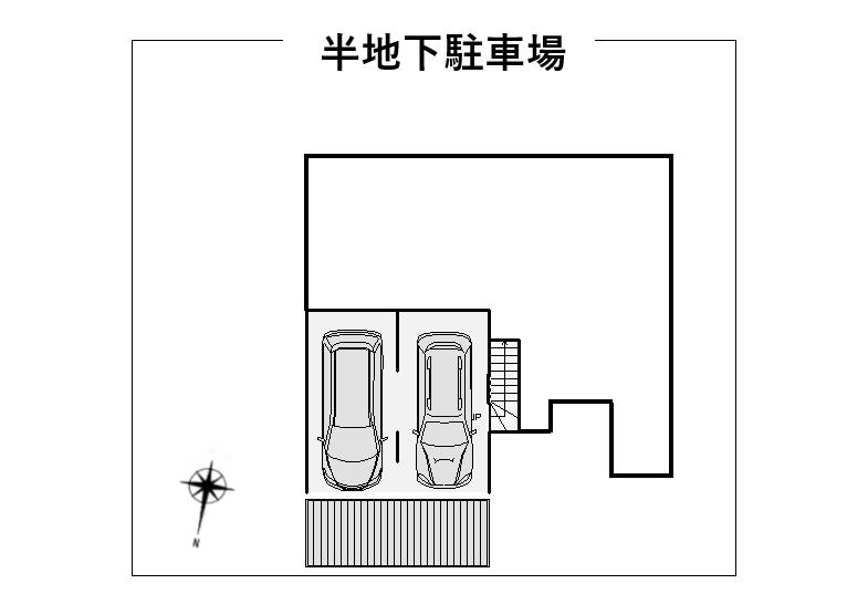 半地下駐車場(屋内より出入り可能)