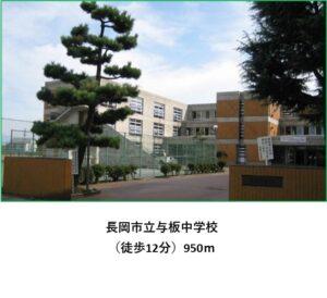 長岡市立与板中学校
