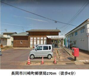 長岡市川崎町郵便局