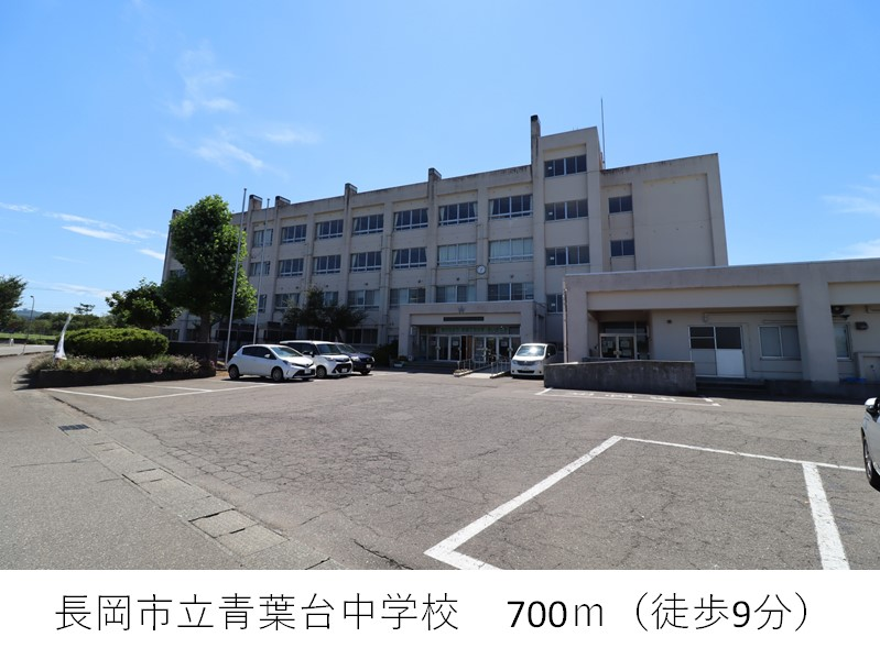 長岡市立青葉台中学校